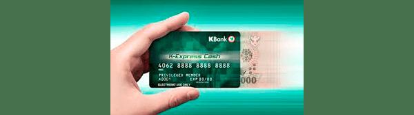บัตรกดเงินสดกสิกร