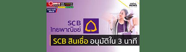 สินเชื่อไทยพาณิชย์