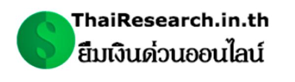 Thairesearch.in.th ระบบเปรียบเทียบแหล่งเงินด่วนและบัตรเครดิต สมัครบริการได้ออนไลน์เลย